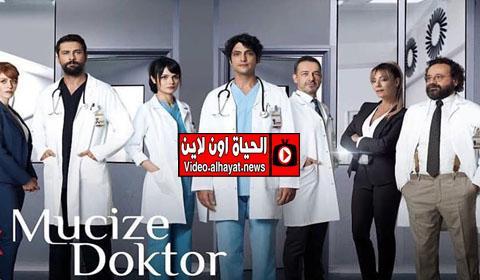 الطبيب المعجزة 11
