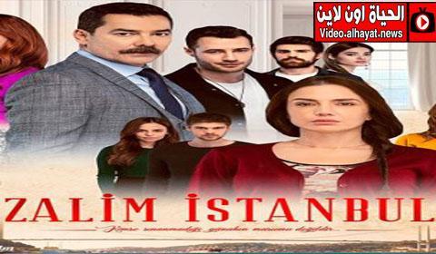 مسلسل اسطنبول الظالمة الحلقة 34 مترجم Hd الحياة اون لاين